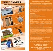 ТОО «CONNECT»    Вид деятельности: Строительство/Услуги
