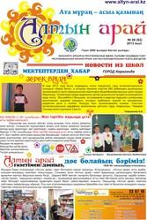 детская газета фото