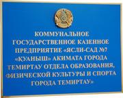 Вывески для госучреждений с объемным гербом D 120мм