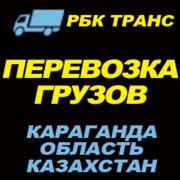 T4Karaganda - грузоперевозки до 2х тонн по Караганде и области