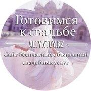 Свадебный портал altyntoy