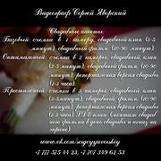Видеограф Сергей Яворский. Свадебные фильмы,  Love Story,  клипы,  торжества