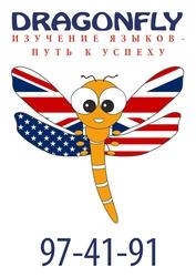 Dragonfly. Изучение английского и казахского языков.