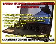 Ремонт ноутбуков любой сложности! Установка Windows,  программ! Выезд!
