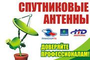 Монтаж Спутниковых антенн и подвес телевизоров