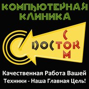 Ремонт компьютера у ПРОФЕССИОНАЛОВ