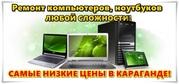 ЧИСТКА НОУТБУКОВ от 2500 тг! Установка Windows,  программ ОТ 2000тг!