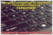Клавиатуры для ноутбуков HP Pavilion в Караганде! Недорого! ВЫЕЗД!