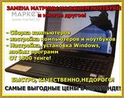 Недорого! Аккумулятор для ноутбука Acer Aspire One (AM08A71)!
