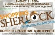 Требуются партнеры в бизнес Shopping sherlock