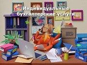 Индивидуальные занятия по бухгалтерии