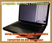 САМЫЕ НИЗКИЕ ЦЕНЫ В КАРАГАНДЕ! Замена матрицы на ноутбуке