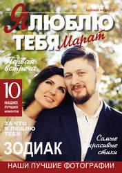 Удиви романтичным подарком! Журнал о любимом мужчине!