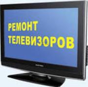 Ремонт  телевизоров, мониторов,  микроволновок,  варочных поверхностей и
