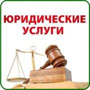 Юридическая помощь,  юридические услуги