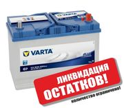 АККУМУЛЯТОР VARTA BLUE DYNAMIC G7 95AH РАСПРОДАЖА! в Караганды