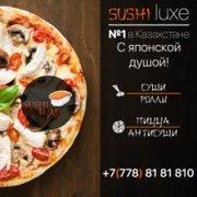 Доставка пиццы в Караганде