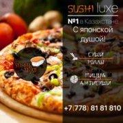Суши,  пицца,  роллы – все только для Вас!