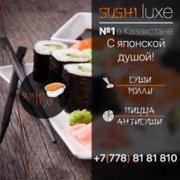 Лучшие суши в Караганде