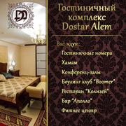 """Гостиничный комплекс """"Достар Алем"""" приглашает Вас посетить наш хамам"""