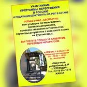 Перевод с казахского на русский язык с заверением в Караганде
